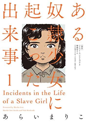 ある奴隷少女に起こった出来事 : 1