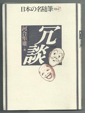 日本の名随筆 (別巻47) 冗談