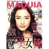 MAQUIA (マキア) 2008年 06月号 [雑誌]
