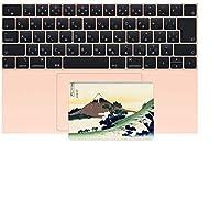 Apple MacBook Air 2019年モデル 13インチ 用 タッチパッド保護フィルム 浮世絵プリント (葛飾北斎 「富嶽三十六景 甲州犬目峠」)