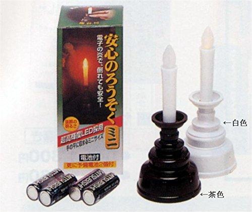 ハセガワ仏壇 電子ロウソク 「安心のろうそく ミニ」 乾電池式 LED 電池付き (茶色)
