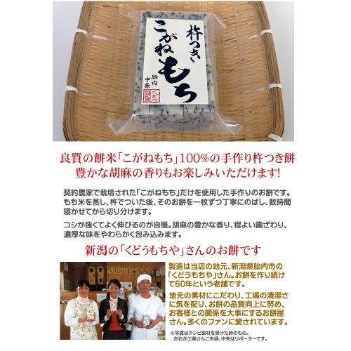 【お土産】手作り杵つき餅 ごま餅 10枚入×5点セット(50枚)/新潟産「こがねもち」使用、コシが強くてよく伸びるおいしいお餅。無添加・無着色で安心・安全!