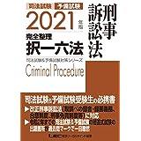 2021年版 司法試験&予備試験 完全整理択一六法 刑事訴訟法 司法試験&予備試験対策シリーズ