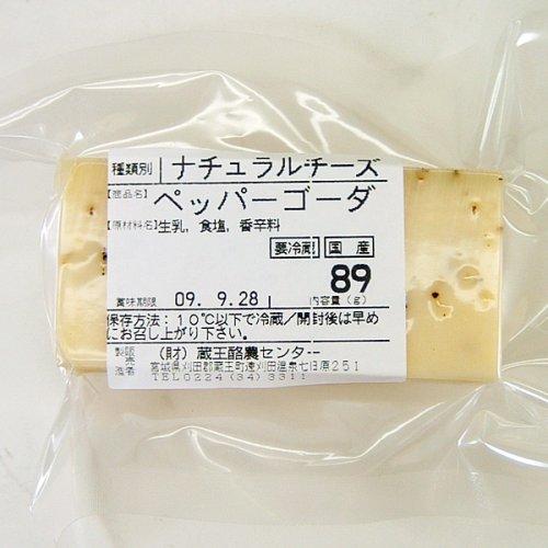 蔵王酪農センター『蔵王ペッパーゴーダ』
