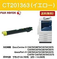 ゼロックス CT201363 イエロー 純正品
