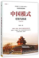 Chinese Mode (Chinese Edition)