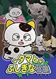 タマ&フレンズ~タマとふしぎな石像~[DVD]