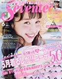 Seventeen(セブンティーン) 2016年 06 月号 [雑誌]