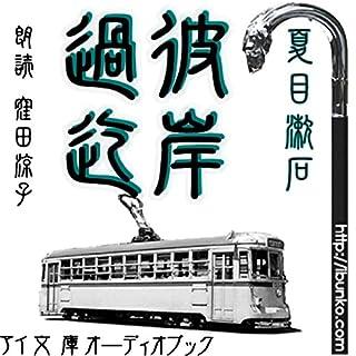 彼岸過迄                   著者:                                                                                                                                 夏目 漱石                               ナレーター:                                                                                                                                 窪田 涼子                      再生時間: 12 時間  43 分     1件のカスタマーレビュー     総合評価 3.0