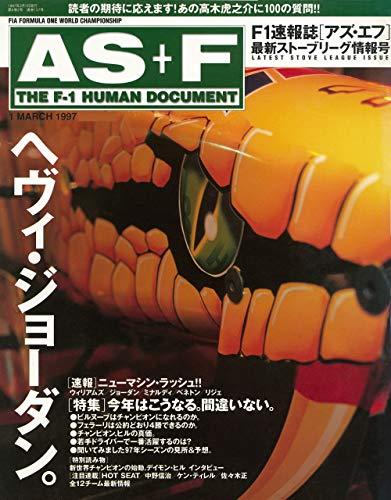 AS+F(アズエフ)1997 最新ストーブリーグ情報号 [雑誌]
