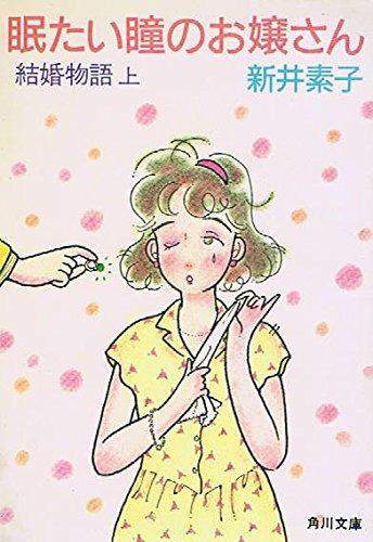 結婚物語〈上〉眠たい瞳のお嬢さん (角川文庫)の詳細を見る
