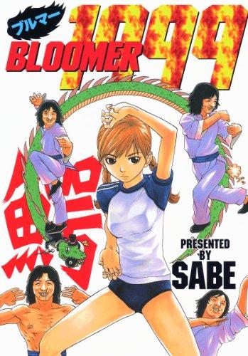 ブルマー1999 (WANI MAGAZINE COMICS SPECIAL)の詳細を見る