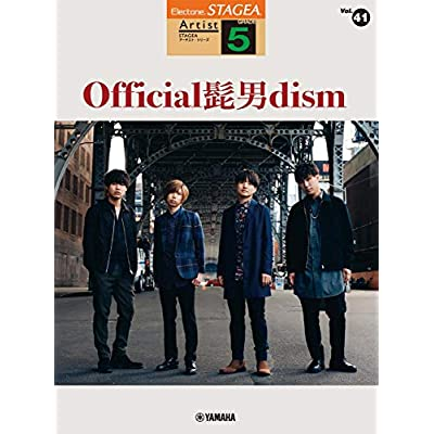 STAGEA アーチスト 5級 Vol.41 Official髭男dism (STAGEA アーチスト・シリーズ グレード5級)