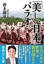 「美しい日本」パラオ