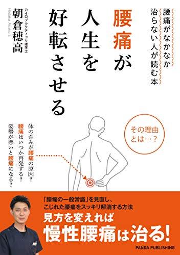 腰痛が人生を好転させる: 腰痛がなかなか治らない人が読む本