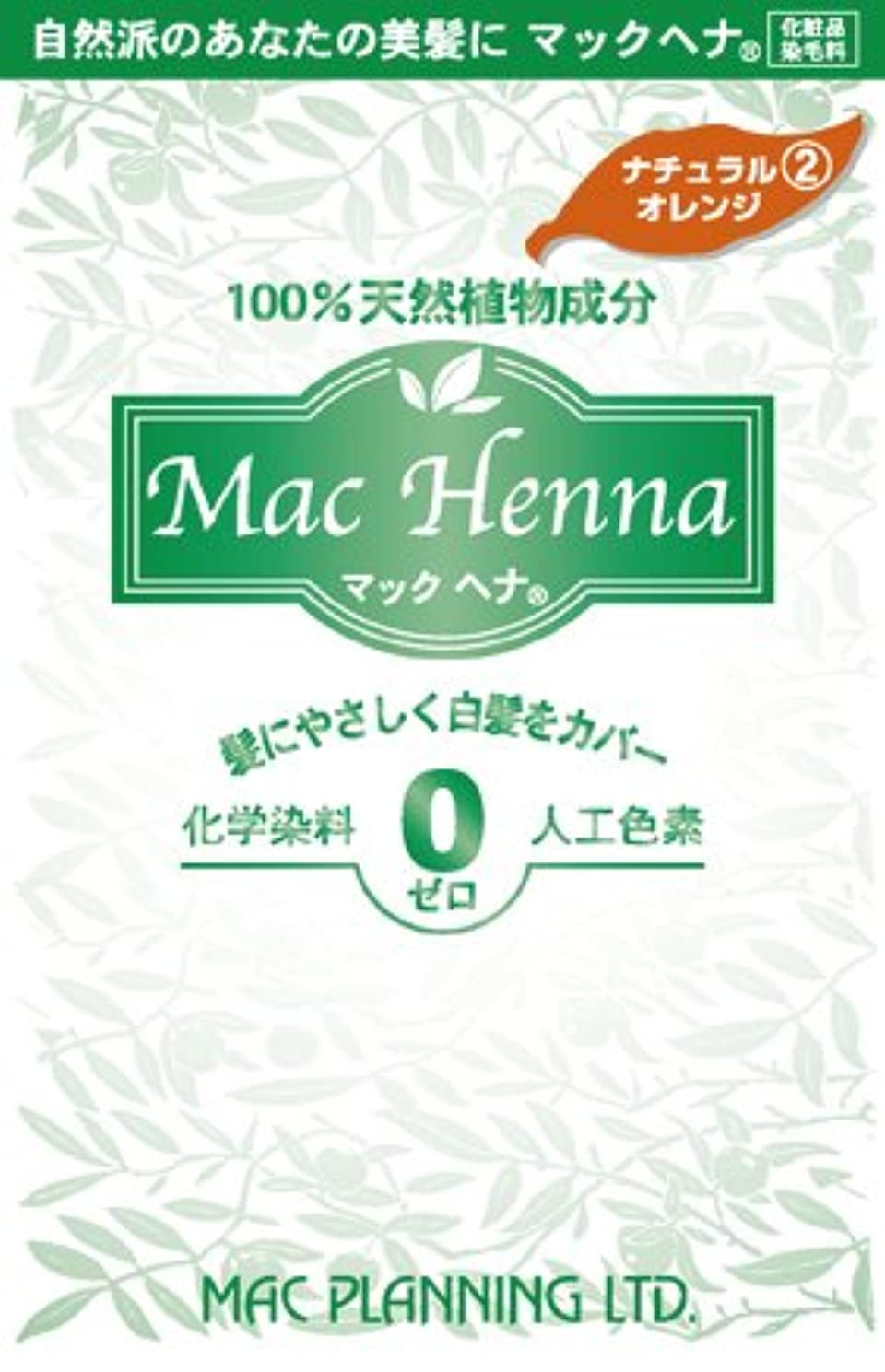 ブランチ影のある区別する天然植物原料100% 無添加 マックヘナ(ナチュラルオレンジ)‐2 100g 6箱セット