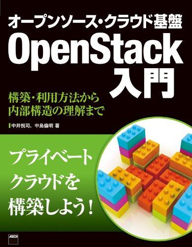 オープンソース・クラウド基盤 OpenStack入門 構築・利用方法から内部構造の理解まで (アスキー書籍)の詳細を見る