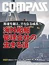 海事総合誌COMPASS2021年3月号 苦境を越え、さらなる成長へ 海外船舶管理会社の生きる道