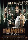 ザ・ナンバー[DVD]
