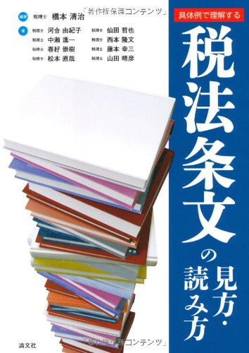 具体例で理解する税法条文の見方・読み方 (-)