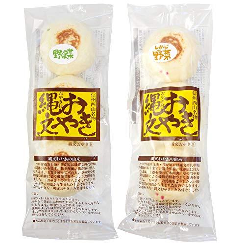 おやき 2種セット(野沢菜/しめじ野菜 3個入)各2パック 小川の庄縄文おやき 冷凍品