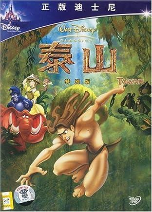 泰山(DVD 特别版)