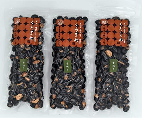 深煎黒豆(素焼き)(3袋セット)