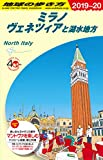 A11 地球の歩き方 ミラノ ヴェネツィアと湖水地方 2019~2020