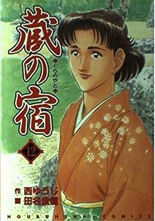 蔵の宿 12 (芳文社コミックス)