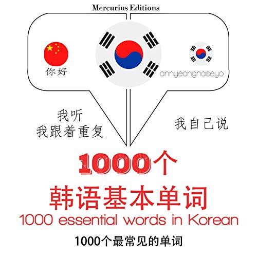 1000 essential words in Korean cover art