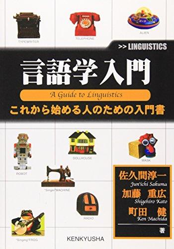 言語学入門―これから始める人のための入門書
