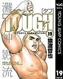 TOUGH―タフ― 19 (ヤングジャンプコミックスDIGITAL)
