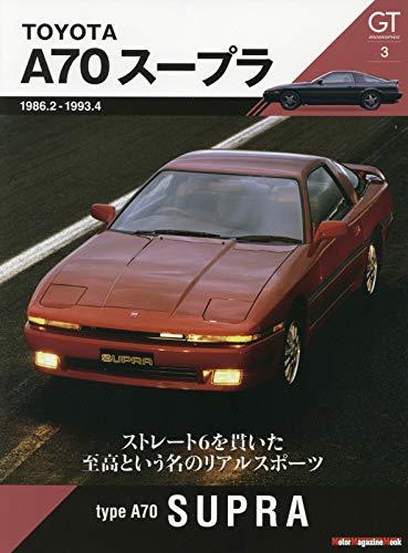 GT memories 3 A70 スープラ (Motor Magazine Mook)