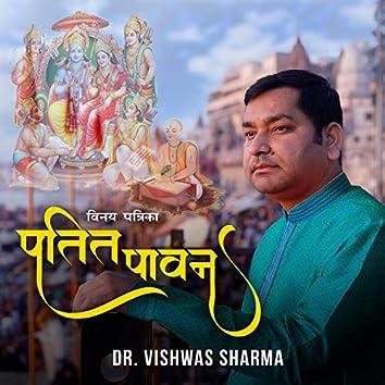 Patit Pawan (Vinay Patrika)