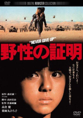 野性の証明 角川映画 THE BEST [DVD]