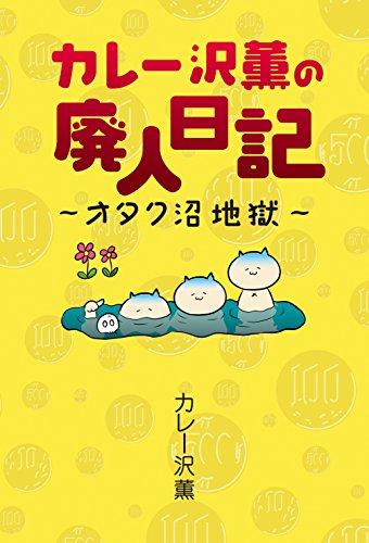カレー沢薫の廃人日記 オタク沼地獄の詳細を見る