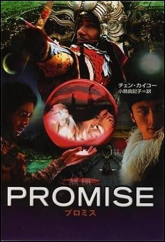 PROMISE (ソフトバンク文庫)