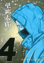 望郷太郎 コミック 1-4巻セット