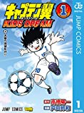キャプテン翼 KIDS DREAM 1 (ジャンプコミックスDIGITAL)
