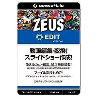 ZEUS EDIT 動画編集/動画変換/スライドショー作成 | カード版 | Win対応