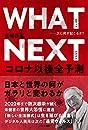 WHAT NEXT ─次に何が起こるか? コロナ以後全予測