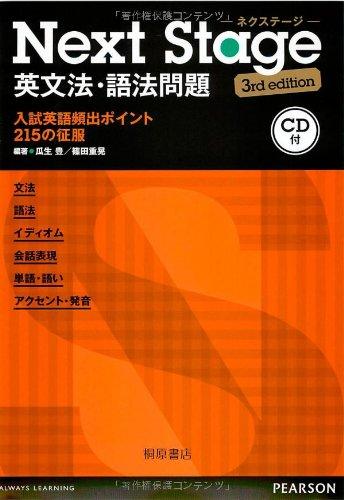 Next Stage 英文法・語法問題 3rd edition