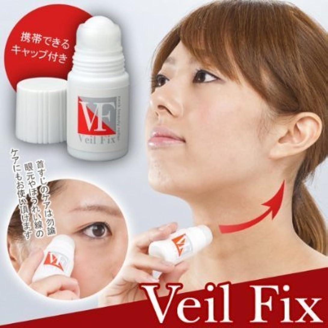 いくつかの頼るイルVeil Fix neck beauty roller(ヴェイル フィックス ネックビューティーローラー)VFエッセンス 20ml