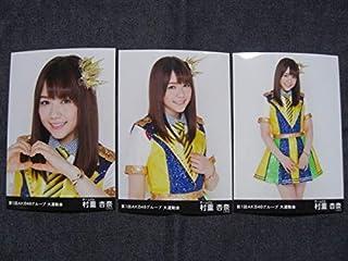 HKT48村重杏奈 AKBグループ 大運動会 会場生写真 3枚コンプ