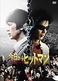 今日からヒットマン スタンダード・エディション [DVD] image