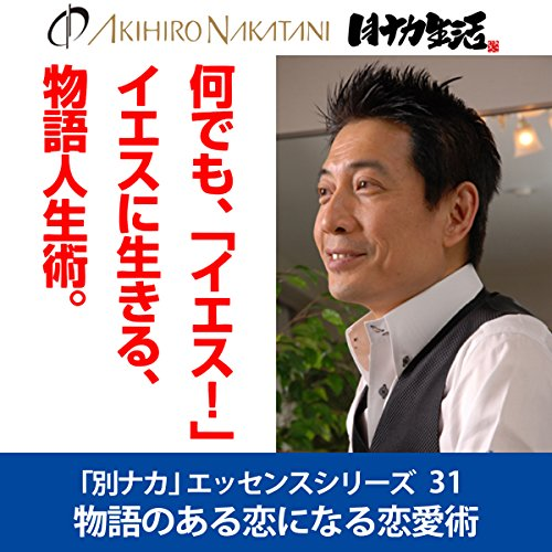 『中谷彰宏「物語は、YESから始まる。」――物語のある恋になる恋愛術(「別ナカ」エッセンス・シリーズ31)』のカバーアート