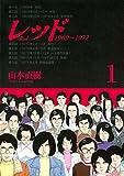 レッド 1969~1972(1) (イブニングコミックス)