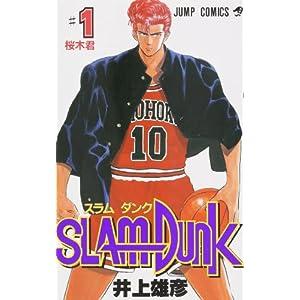 "SLAM DUNK 1 (ジャンプコミックス)"""