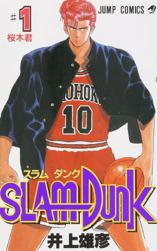 集英社『SLAM DUNK(スラムダンク)』
