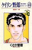 ケイリン野郎(43) (ジュディーコミックス)